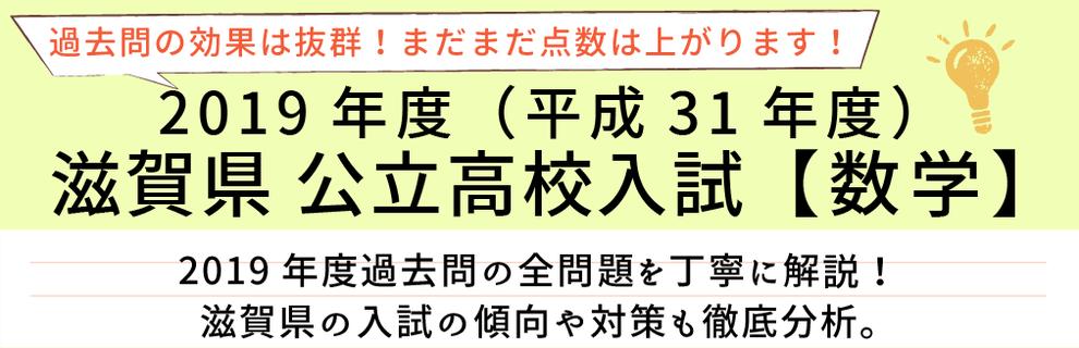 2019年度【平成31年度】滋賀県公立高校入試(数学)過去問題解説