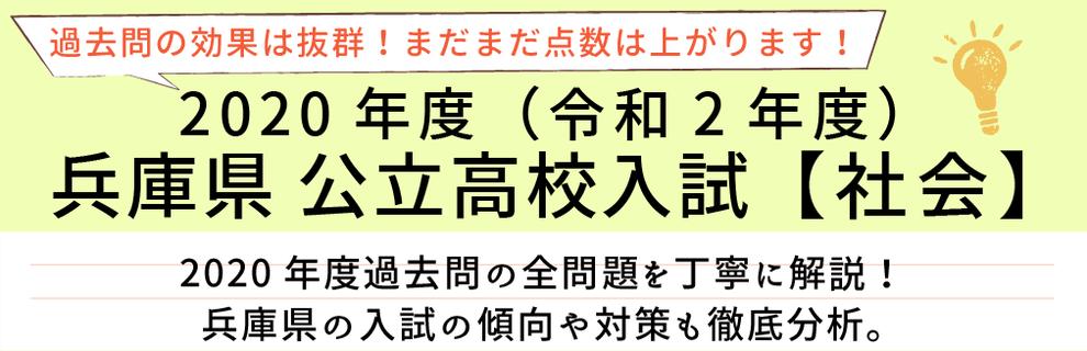 2020年度【令和2年度】兵庫県公立高校入試(社会)過去問題解説