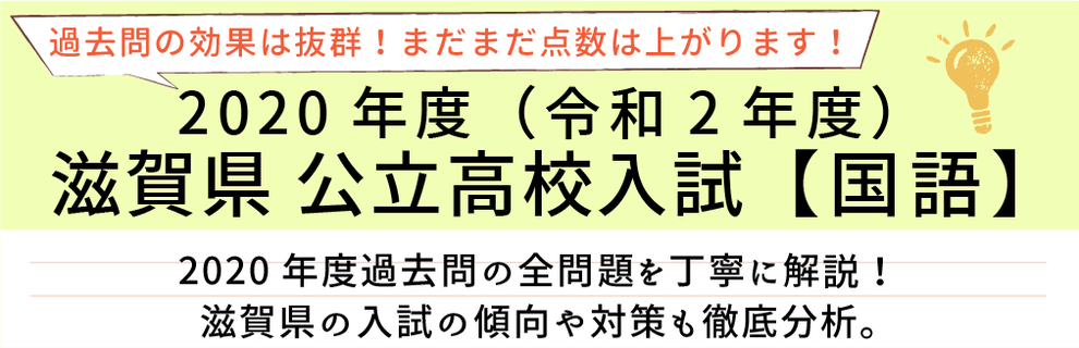 2020年度【令和2年度】滋賀県公立高校入試(国語)過去問題解説