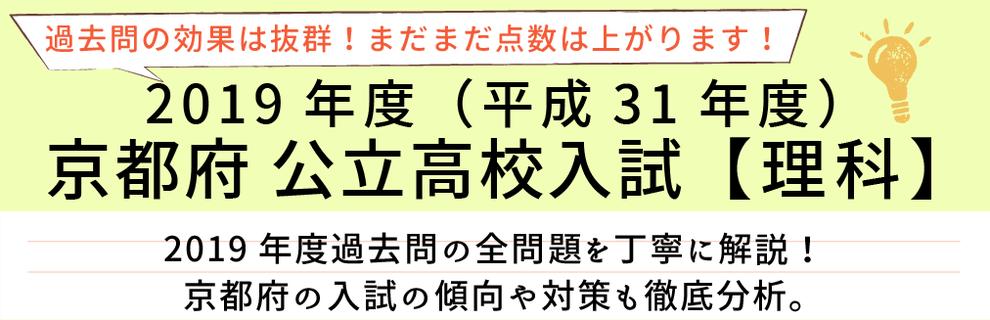2019年度【平成31年度】京都府公立高校入試(理科)過去問題解説