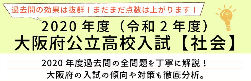 2020年度【令和2年度】大阪府公立高校入試(社会)過去問題解説