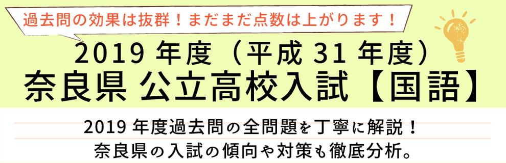 2019年度【平成31年度】奈良県公立高校入試(国語)過去問題解説