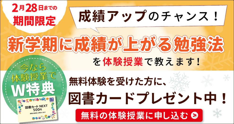 12/31までの期間限定「勝負の冬!総復習と成績アップをアシスト」キャンペーン実施中!