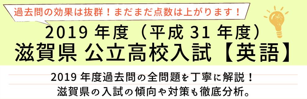 2019年度【平成31年度】滋賀県公立高校入試(英語)過去問題解説