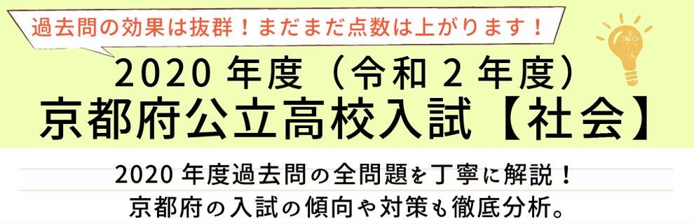 2020年度【令和2年度】京都府公立高校入試(社会)過去問題解説