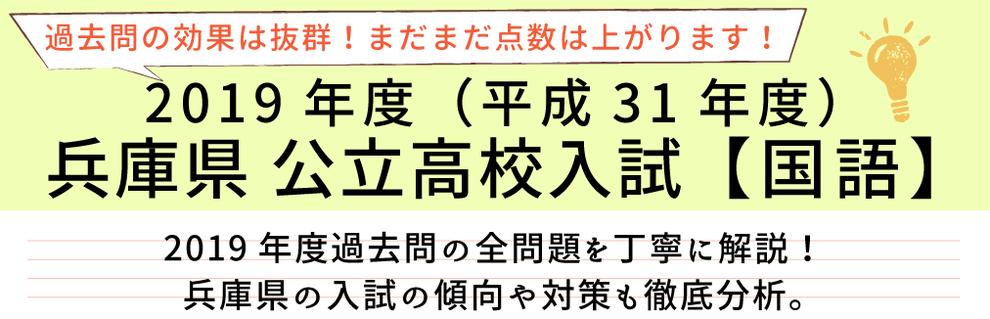 2019年度(平成31年度】兵庫県公立高校入試(国語)過去問題解説