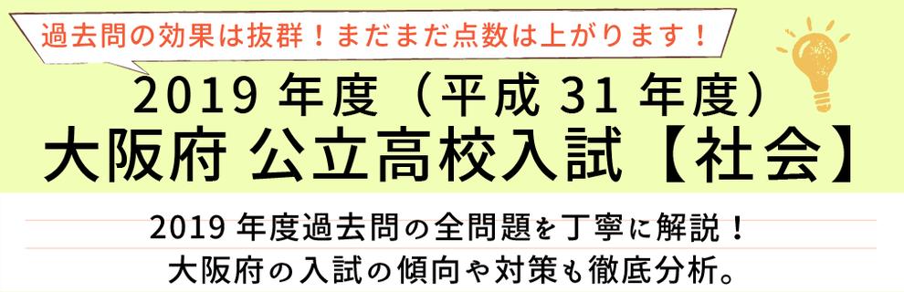 2019年度【平成31年度】大阪府公立高校入試(社会)過去問題解説