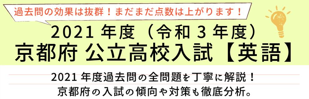 2021年度【令和3年度】京都府公立高校入試(英語)過去問題解説