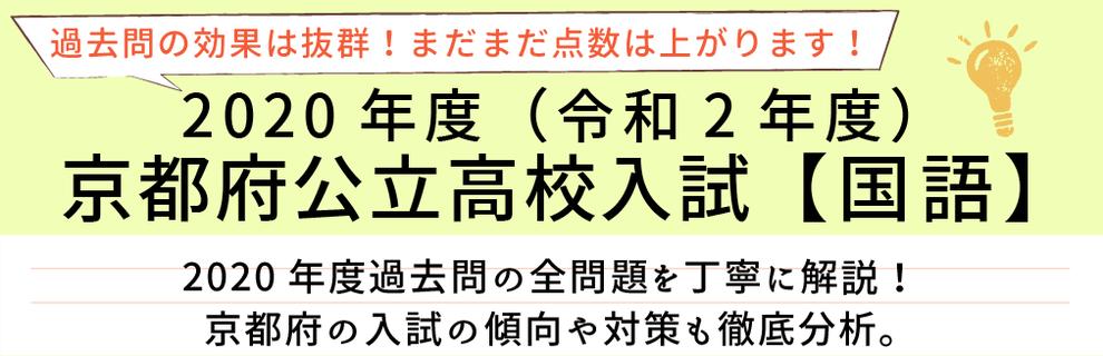 2020年度【令和2年度】京都府公立高校入試(国語)過去問題解説