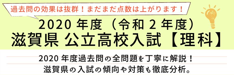 2020年度【令和2年度】滋賀県公立高校入試(理科)過去問題解説