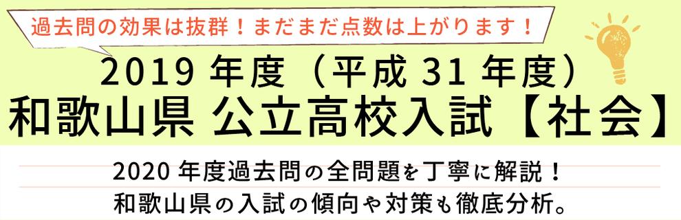 2019年度【平成31年度】和歌山県公立高校入試(社会)過去問題解説