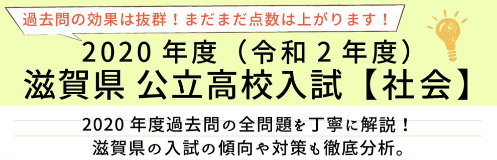2020年度【令和2年度】滋賀県公立高校入試(社会)過去問題解説