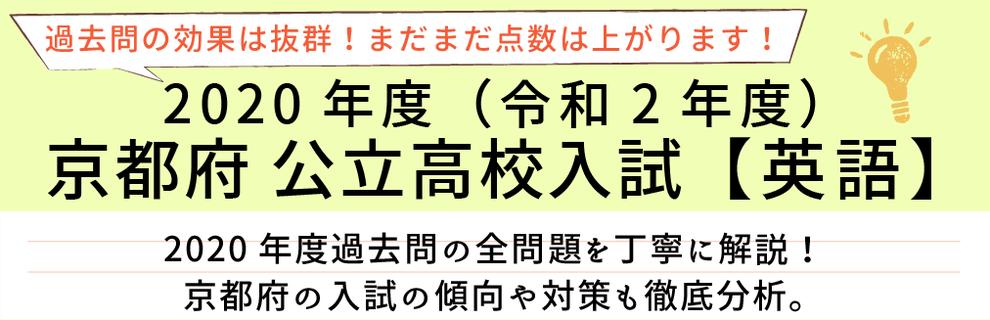 2020年度【令和2年度】京都府公立高校入試(英語)過去問題解説