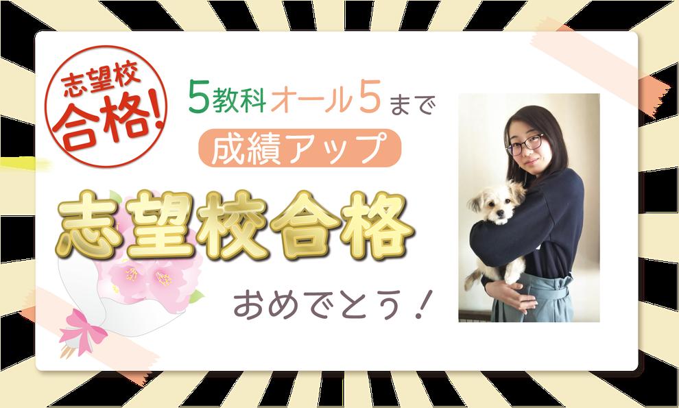 5教科オール5まで成績アップ 志望校合格おめでとう!