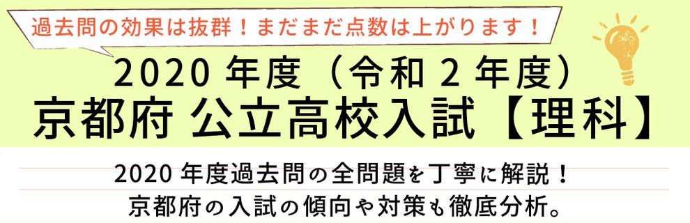 2020年度【令和2年度】京都府公立高校入試(理科)過去問題解説