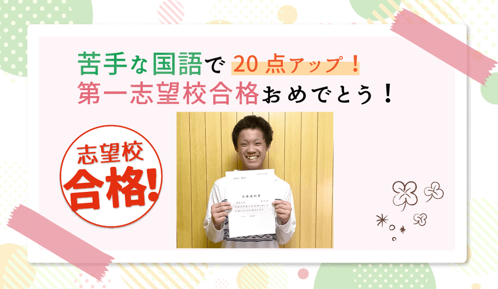 第一志望合格おめでとう!
