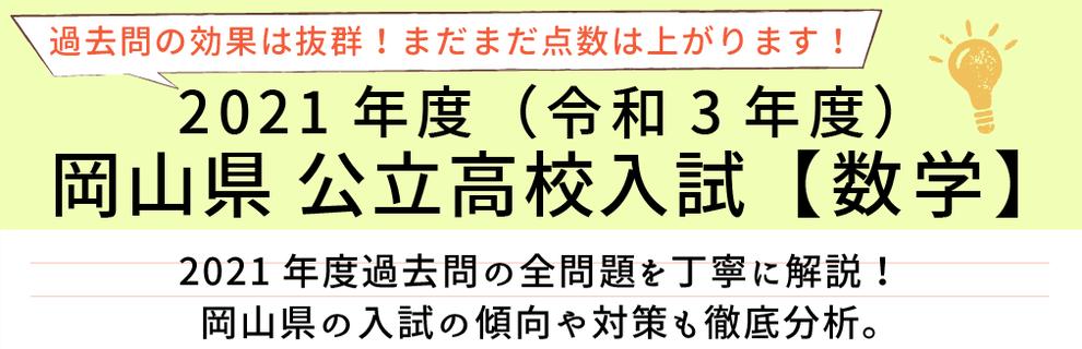 2021年度【令和3年度】岡山県公立高校入試(数学)過去問題解説