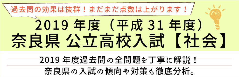 2019年度【平成31年度】奈良県公立高校入試(社会)過去問題解説