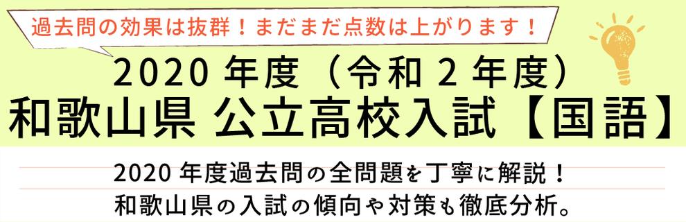 2020年度【令和2年度】和歌山県公立高校入試(国語)過去問題解説