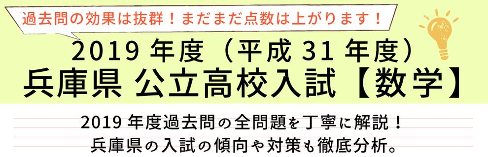 2019年度(平成31年度】兵庫県公立高校入試(数学)過去問題解説
