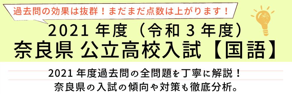 2021年度【令和3年度】奈良県公立高校入試(国語)過去問題解説