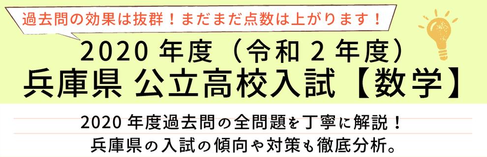 2020年度【令和2年度】兵庫県公立高校入試(数学)過去問題解説