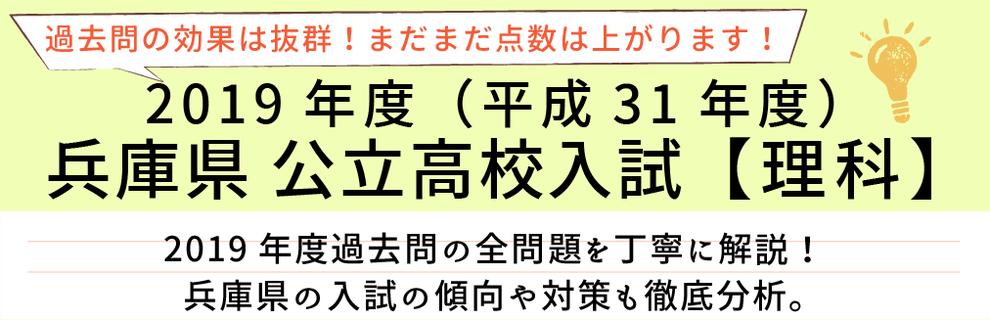 2019年度(平成31年度】兵庫県公立高校入試(理科)過去問題解説