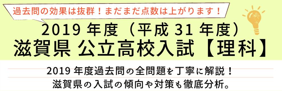 2019年度【平成31年度】滋賀県公立高校入試(理科)過去問題解説