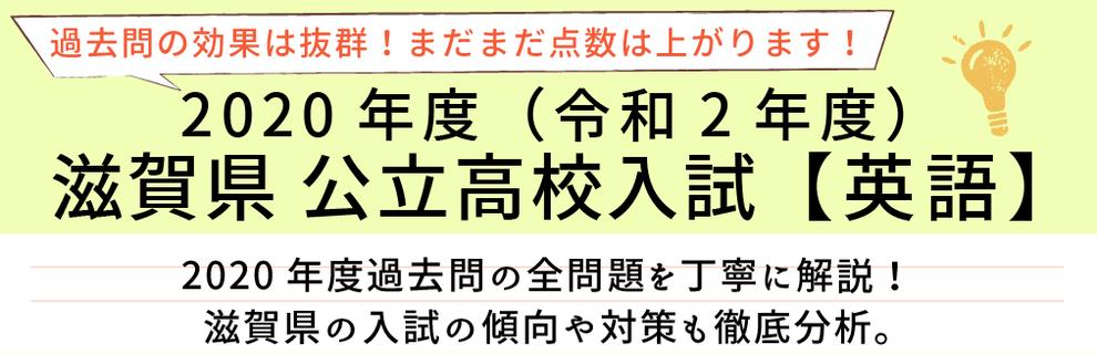 2020年度【令和2年度】滋賀県公立高校入試(英語)過去問題解説