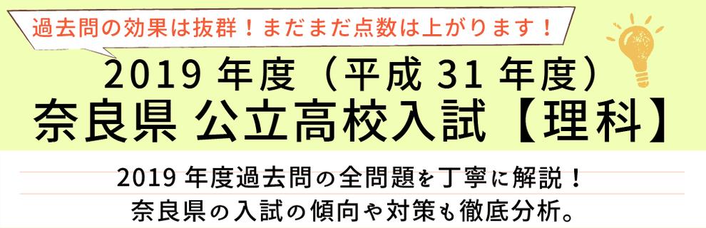 2019年度【平成31年度】奈良県公立高校入試(理科)過去問題解説