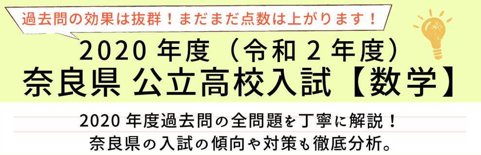 2020年度【令和2年度】奈良県公立高校入試(数学)過去問題解説