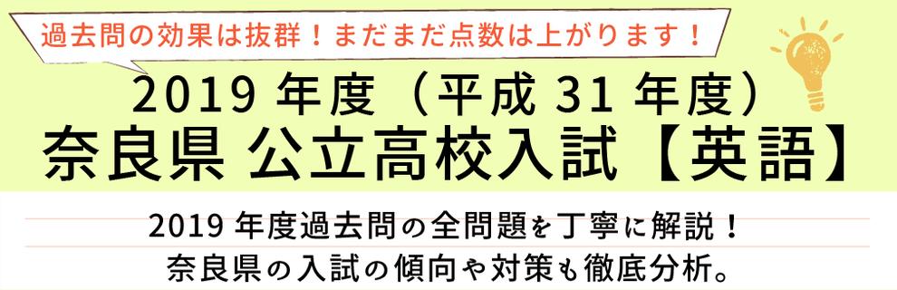 2019年度【平成31年度】奈良県公立高校入試(英語)過去問題解説