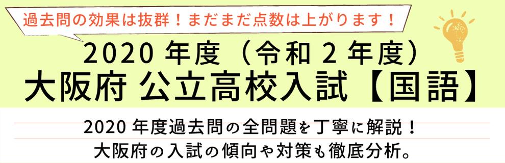 2020年度【令和2年度】大阪府公立高校入試(国語)過去問題解説