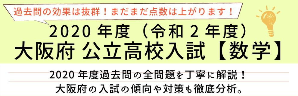 2020年度【令和2年度】大阪府公立高校入試(数学)過去問題解説