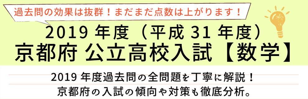 2019年度【平成31年度】京都府公立高校入試(数学)過去問題解説