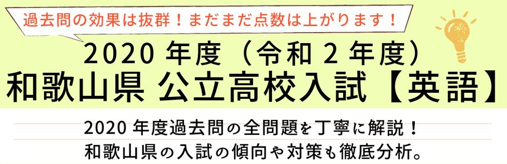 2020年度【令和2年度】和歌山県公立高校入試(英語)過去問題解説