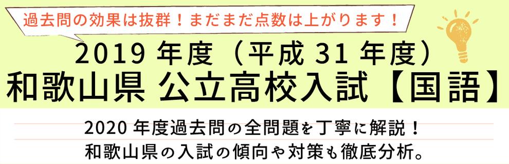 2019年度【平成31年度】和歌山県公立高校入試(国語)過去問題解説