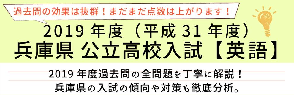 2019年度(平成31年度】兵庫県公立高校入試(英語)過去問題解説