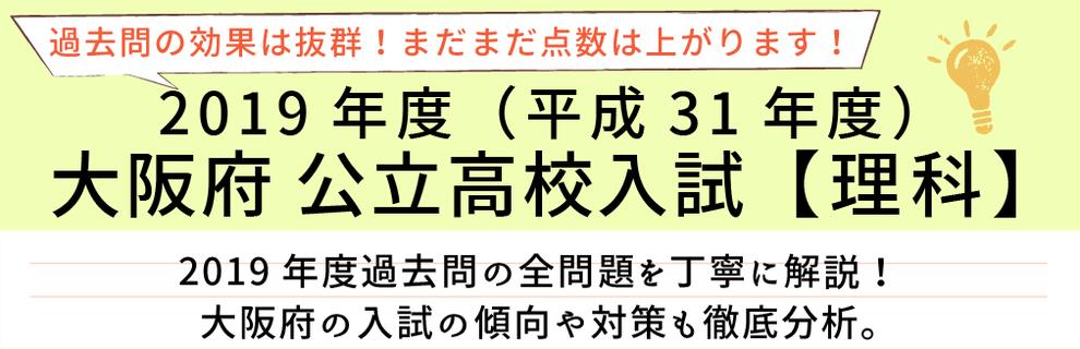 2019年度【平成31年度】大阪府公立高校入試(理科)過去問題解説