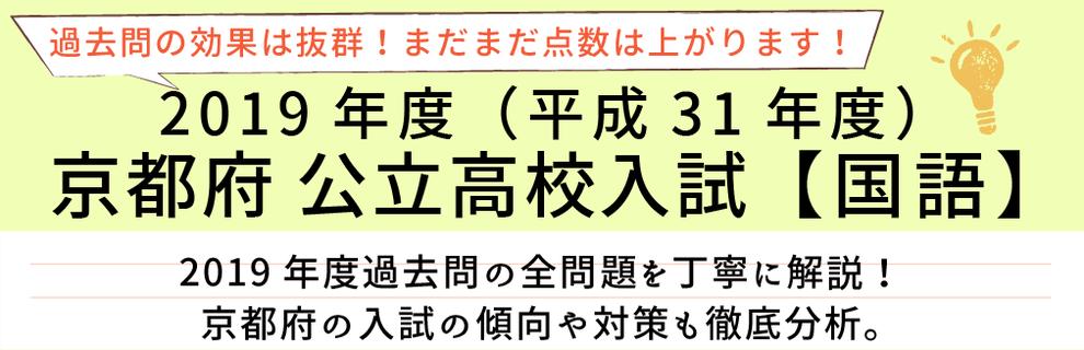 2019年度【平成31年度】京都府公立高校入試(国語)過去問題解説