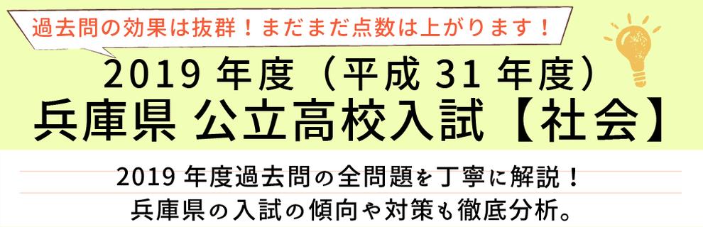2019年度(平成31年度】兵庫県公立高校入試(社会)過去問題解説