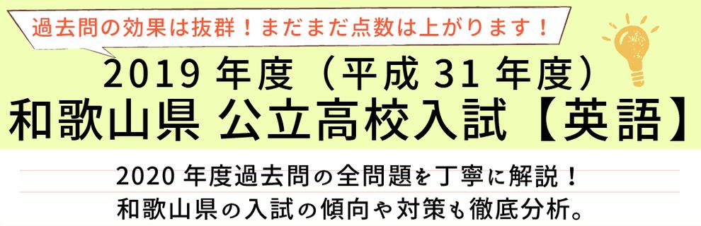 2019年度【平成31年度】和歌山県公立高校入試(英語)過去問題解説