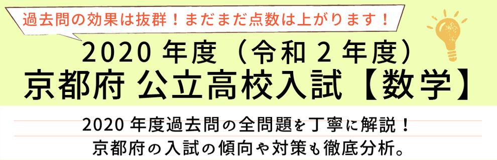 2020年度【令和2年度】京都府公立高校入試(数学)過去問題解説
