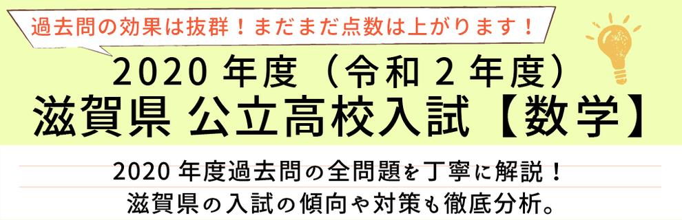 2020年度【令和2年度】滋賀県公立高校入試(数学)過去問題解説