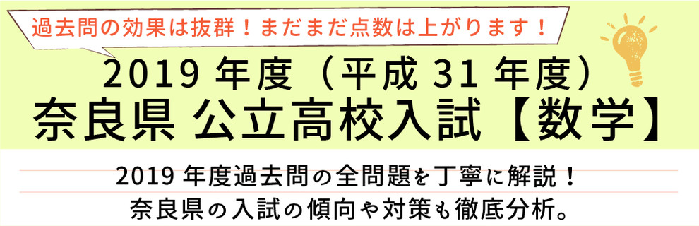 2019年度【平成31年度】奈良県公立高校入試(数学)過去問題解説