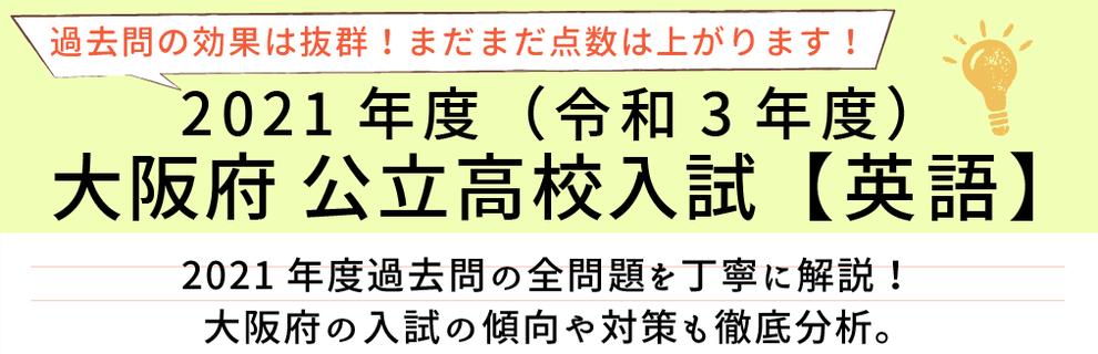 2020年度【令和2年度】大阪府公立高校入試(英語)過去問題解説