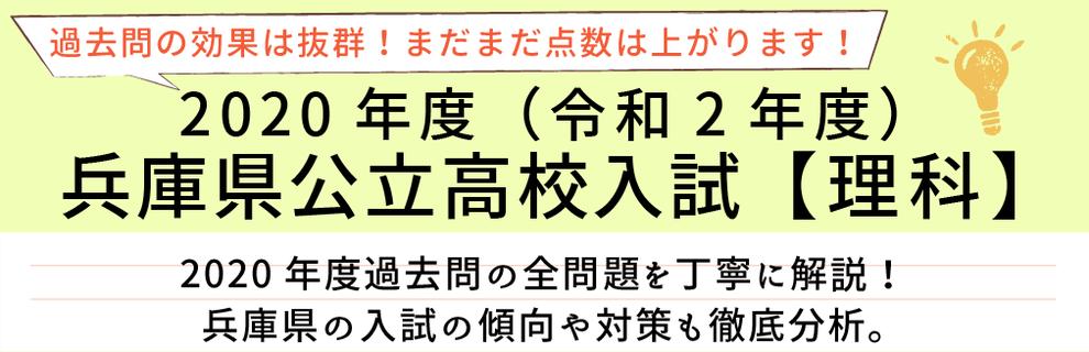 2020年度【令和2年度】兵庫県公立高校入試(理科)過去問題解説