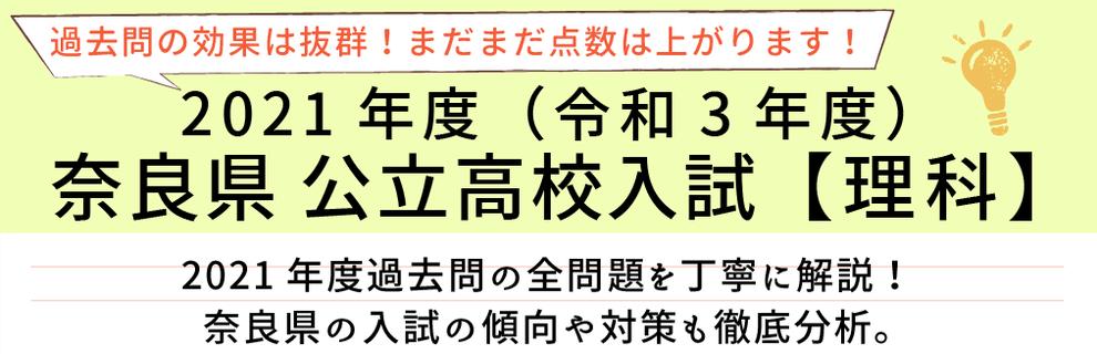 2021年度【令和3年度】奈良県公立高校入試(理科)過去問題解説