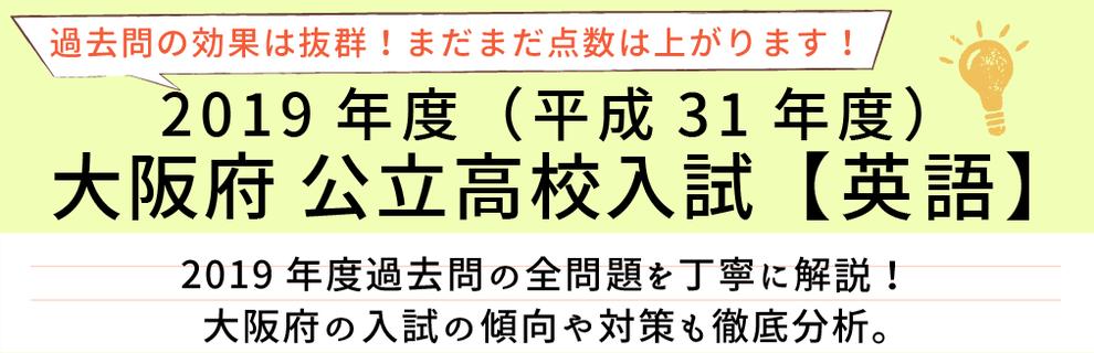 2019年度【平成31年度】大阪府公立高校入試(英語)過去問題解説