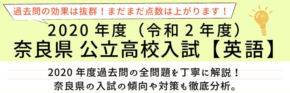 2020年度【令和2年度】奈良県公立高校入試(英語)過去問題解説